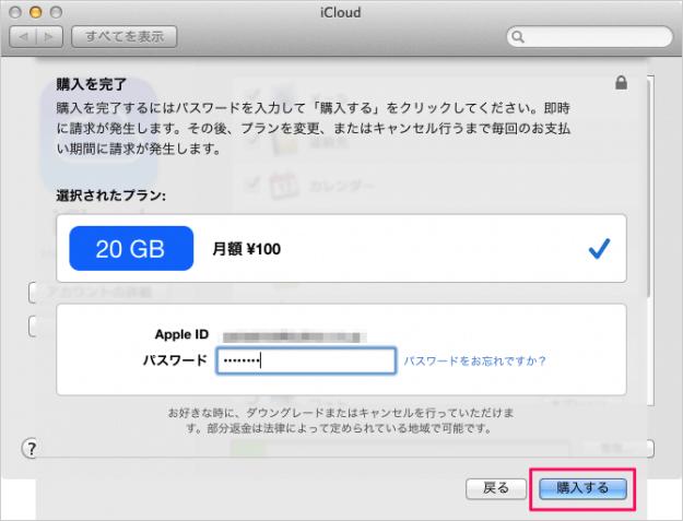 mac-icloud-storage-upgrades-08