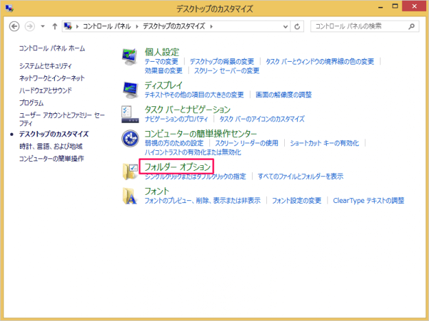 windows-8-icon-disable-thumbnail-previews-04