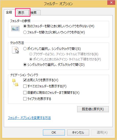 windows-8-icon-disable-thumbnail-previews-05