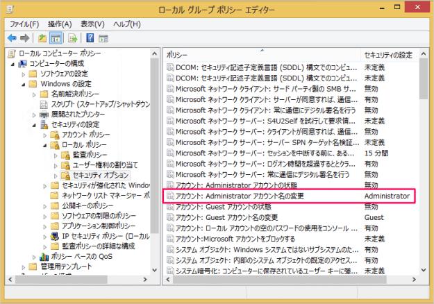 windows-change-administrator-account-name-05
