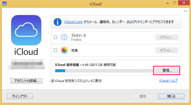 windows-icloud-storage-upgrade-04