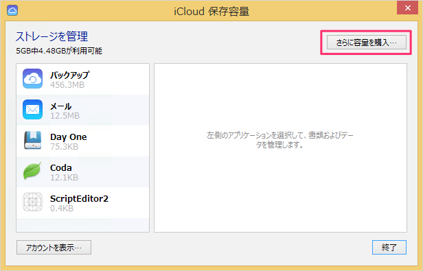 windows-icloud-storage-upgrade-05