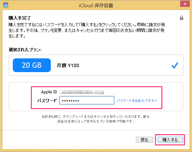 windows-icloud-storage-upgrade-09