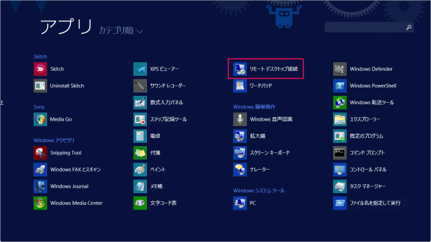 windows8-remote-desktop-option-01