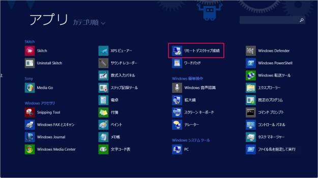 windows8-remote-desktop-option-01