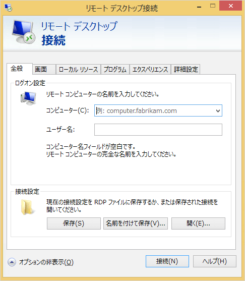 windows8-remote-desktop-option-04
