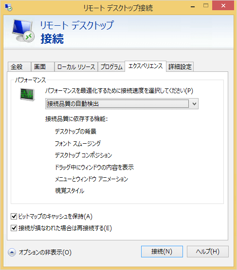 windows8-remote-desktop-option-08