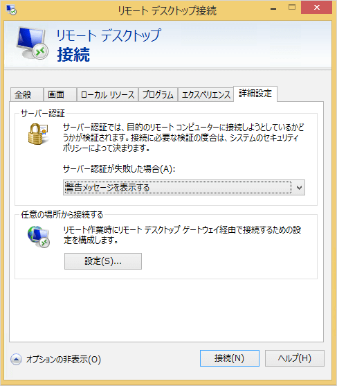 windows8-remote-desktop-option-09