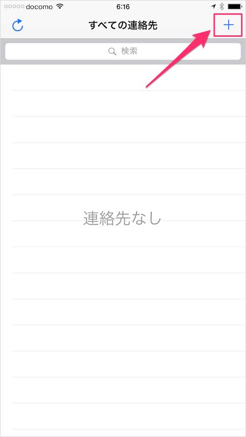 iphone-address-add-delete-03