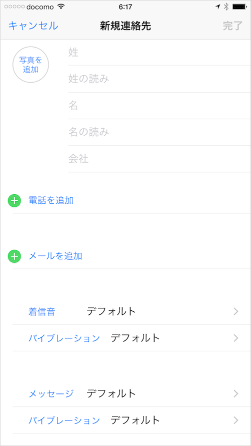 iphone-address-add-delete-04