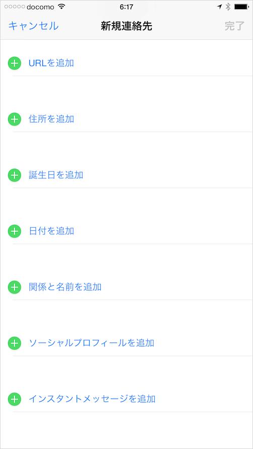 iphone-address-add-delete-05