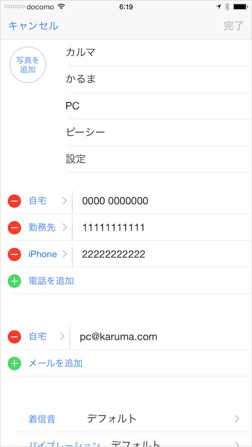 iphone-address-add-delete-12