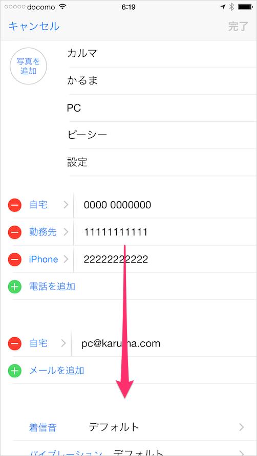 iphone-address-add-delete-13