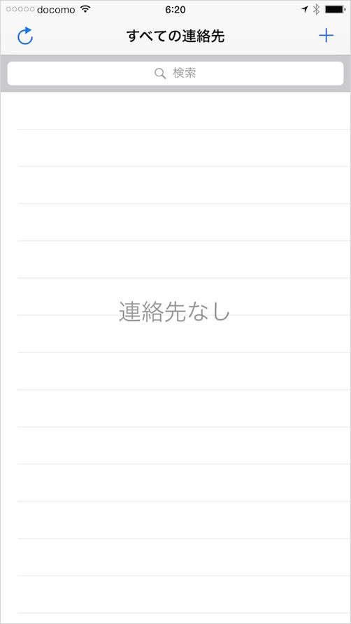 iphone-address-add-delete-16
