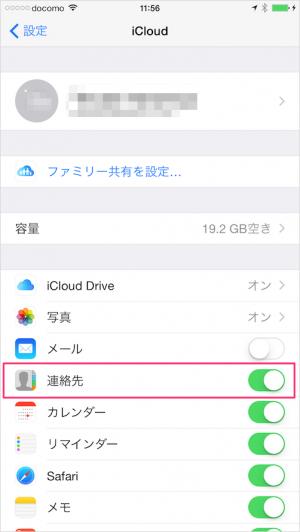 iphone-ipad-address-all-delete-05
