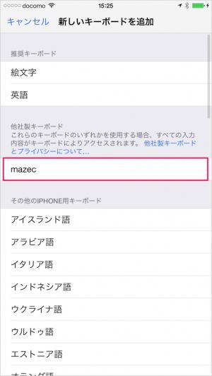 iphone-ipad-app-mazec-07