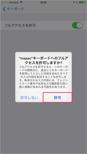 iphone-ipad-app-mazec-10