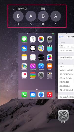 iphone-ipad-favorites-recents-01