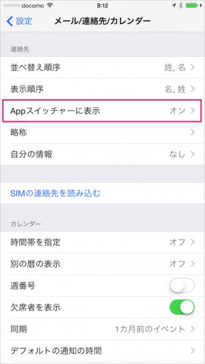 iphone-ipad-favorites-recents-06