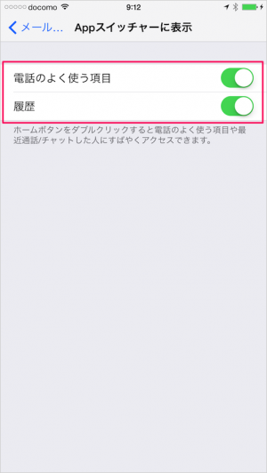 iphone-ipad-favorites-recents-07