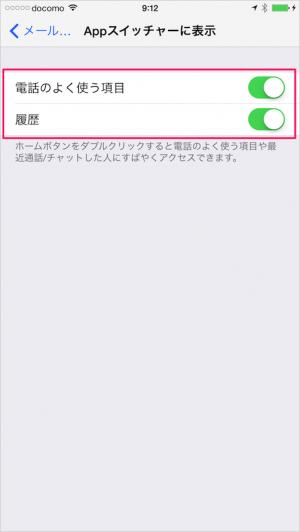 iphone-ipad-favorites-recents-10