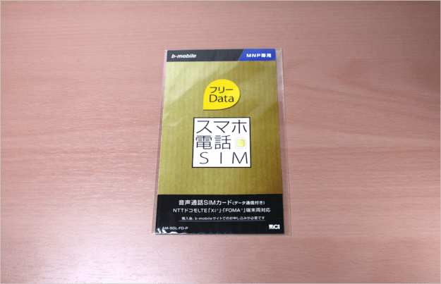 iphone-sim-free-b-mobile-mnp-01