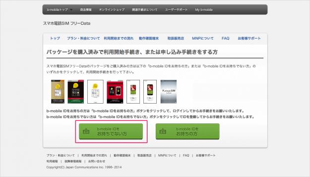 iphone-sim-free-b-mobile-mnp-03