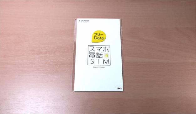 iphone-sim-free-b-mobile-mnp-a01
