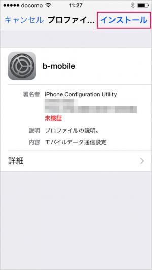 iphone-sim-free-b-mobile-mnp-a08