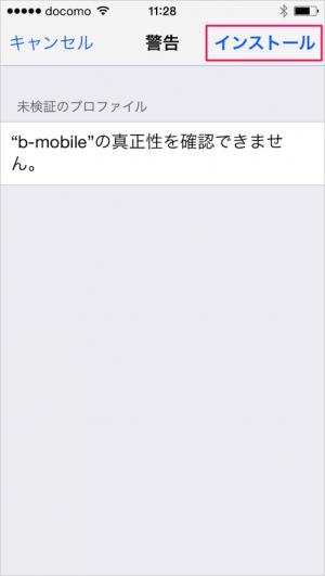 iphone-sim-free-b-mobile-mnp-a09