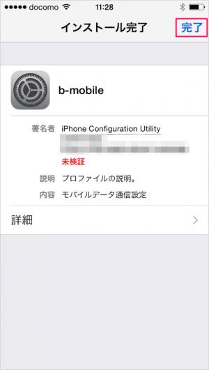 iphone-sim-free-b-mobile-mnp-a11
