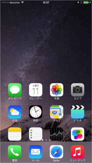 iphone6-reachablity-off-02