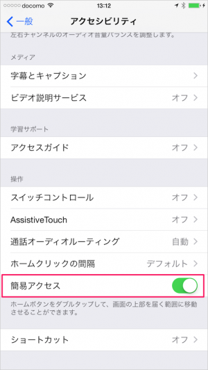 iphone6-reachablity-off-06