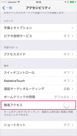 iphone6-reachablity-off-07
