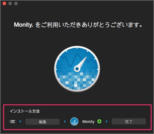 mac-app-monity-03