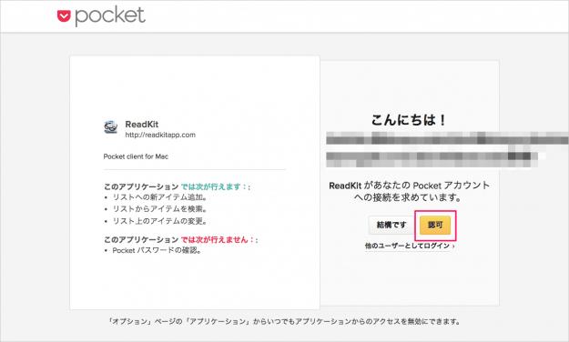 mac-app-readkit-11