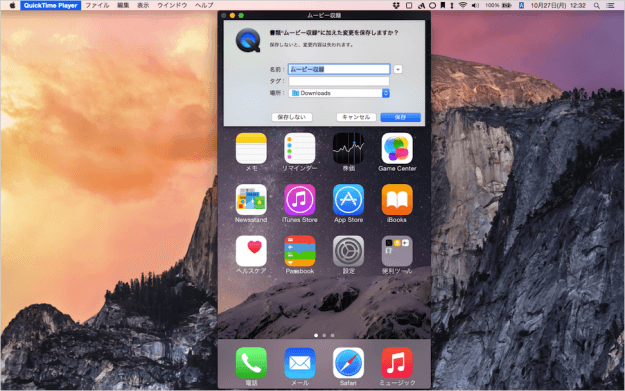 mac-iphone-ipad-caputer-quicktime-player-07