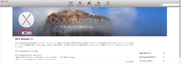 mac-os-x-yosemite-upgrade-01
