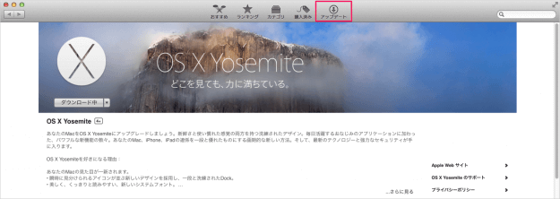 mac-os-x-yosemite-upgrade-04