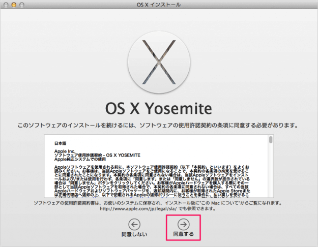 mac-os-x-yosemite-upgrade-07