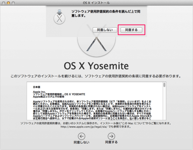 mac-os-x-yosemite-upgrade-08