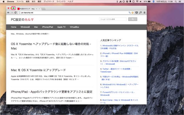 mac-yosemite-green-window-zoom-button-01