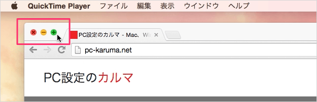 mac-yosemite-green-window-zoom-button-05