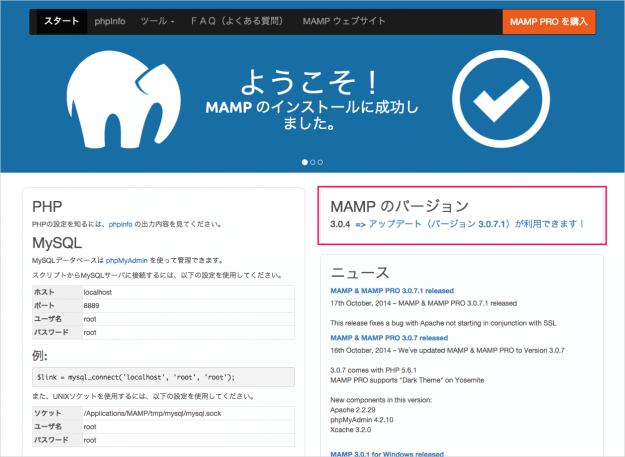 mamp-updating-02