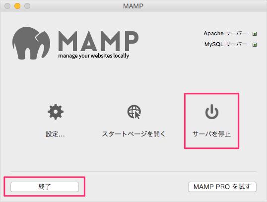 mamp-updating-08
