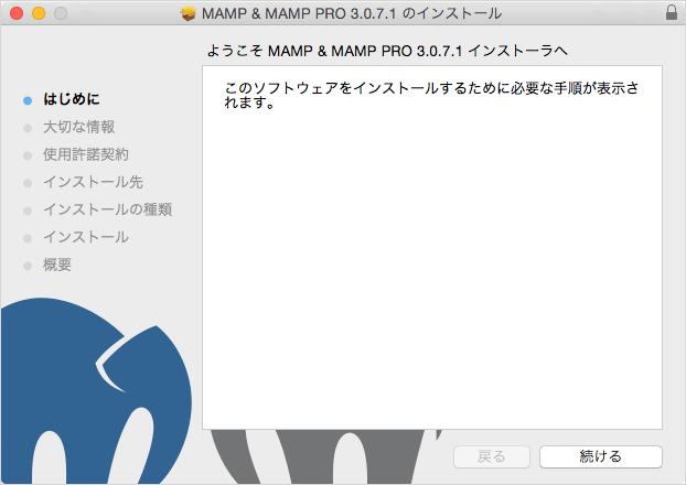 mamp-updating-10