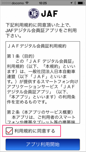 iphone-ipad-app-jaf-02