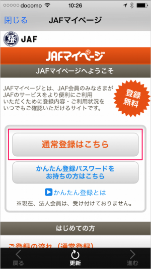 iphone-ipad-app-jaf-04