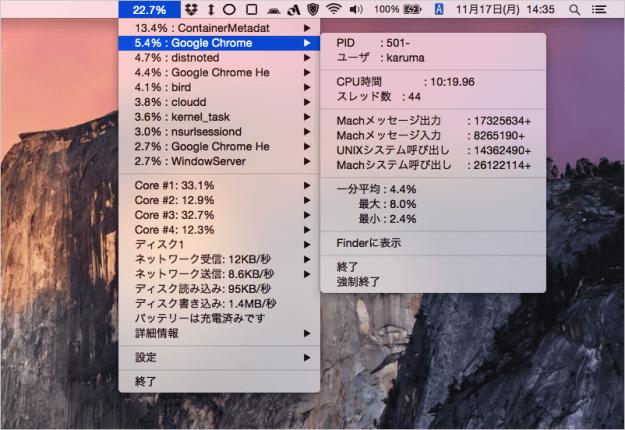 mac-app-miniusage-05