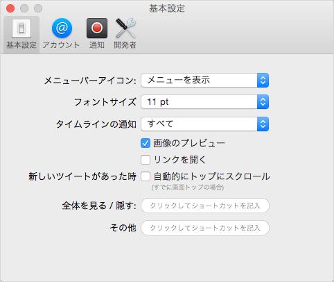 mac-app-twitter-10